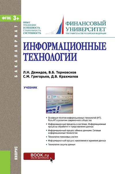 Дмитрий Крахмалев Информационные технологии дмитрий крахмалев информационные технологии