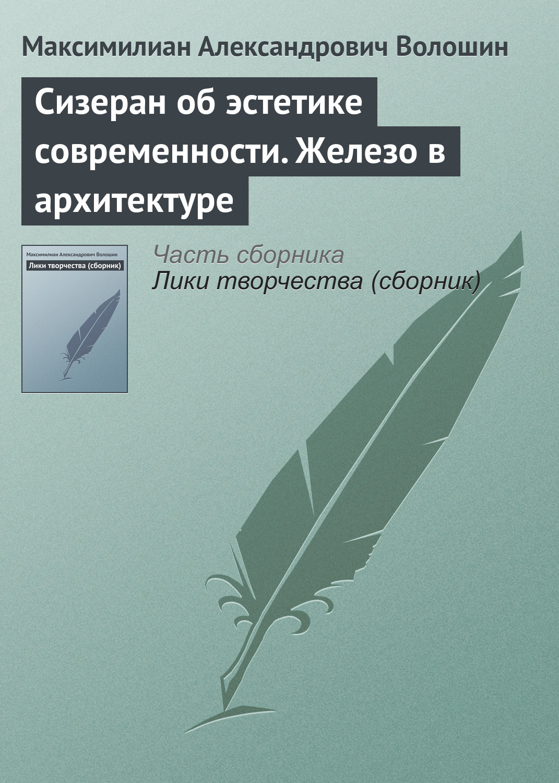 Максимилиан Волошин Сизеран об эстетике современности. Железо в архитектуре максимилиан волошин сизеран об эстетике современности железо в архитектуре