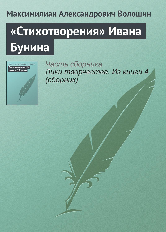 Максимилиан Волошин «Стихотворения» Ивана Бунина максимилиан волошин стихотворения ивана бунина