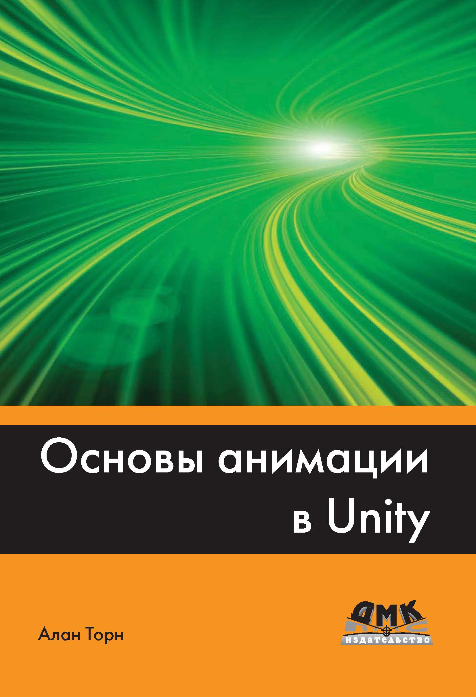 Алан Торн Основы анимации в Unity полочка решетка 3 х ярусная 26 26 26 см fbs ryna хром ryn 012