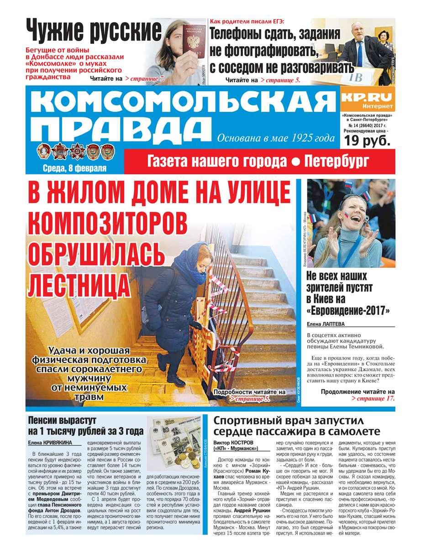 Редакция газеты Комсомольская Правда. Санкт-Петербург Санкт-петербург 14-2017