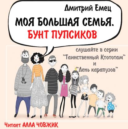 Дмитрий Емец Бунт пупсиков дмитрий емец бунт пупсиков