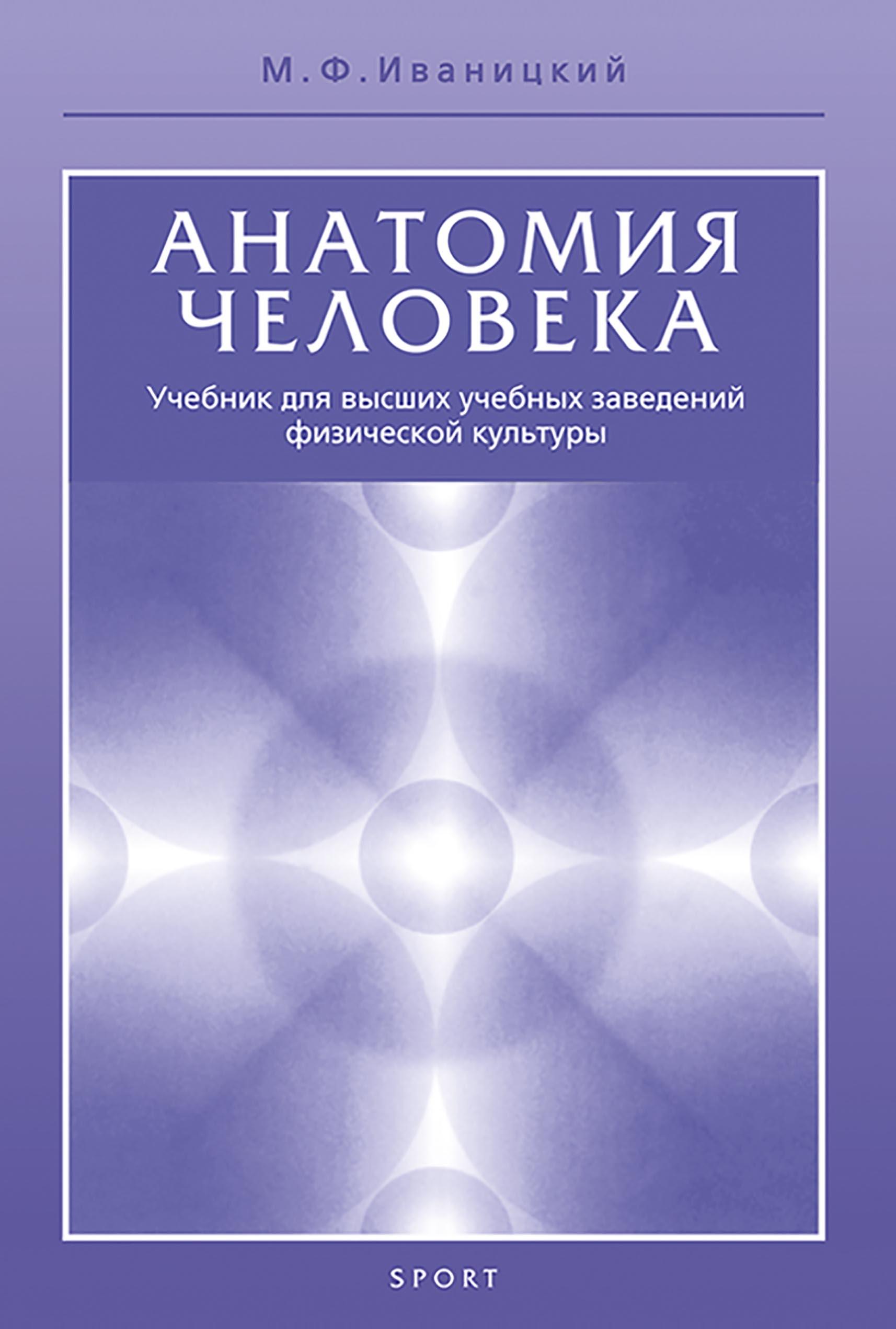 М. Ф. Иваницкий Анатомия человека. Учебник для высших учебных заведений физической культуры