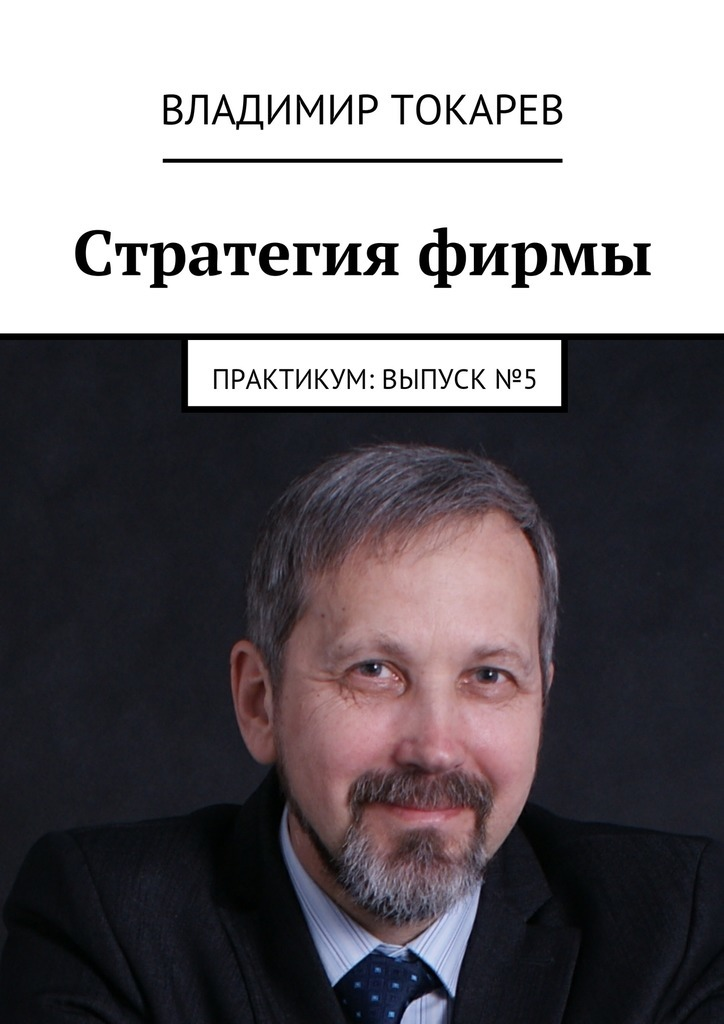 Владимир Токарев Стратегия фирмы. Практикум:Выпуск№5