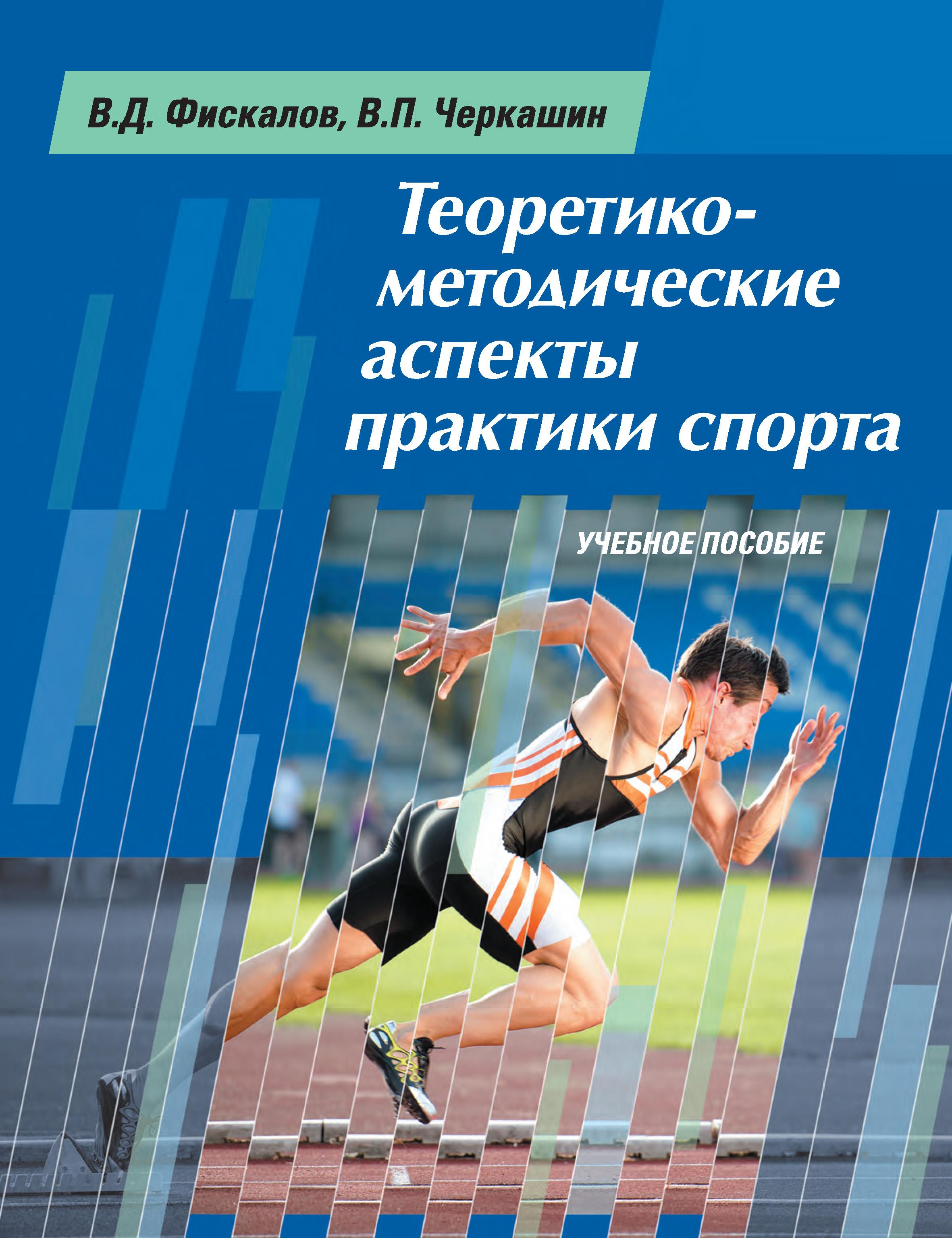 В. Д. Фискалов Теоретико-методические аспекты практики спорта. Учебное пособие