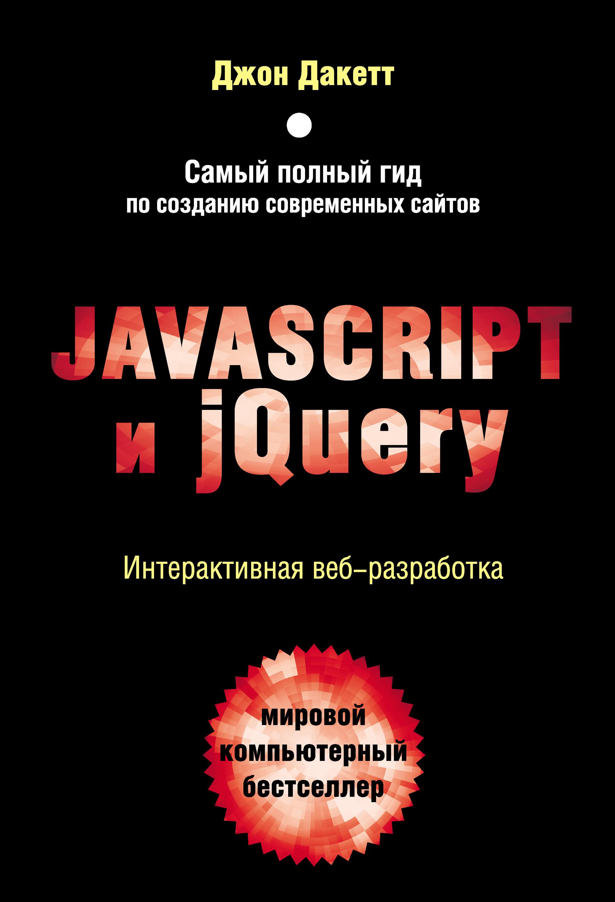 Джон Дакетт Javascript и jQuery. Интерактивная веб-разработка дакетт джон html и css разработка и дизайн веб сайтов cd