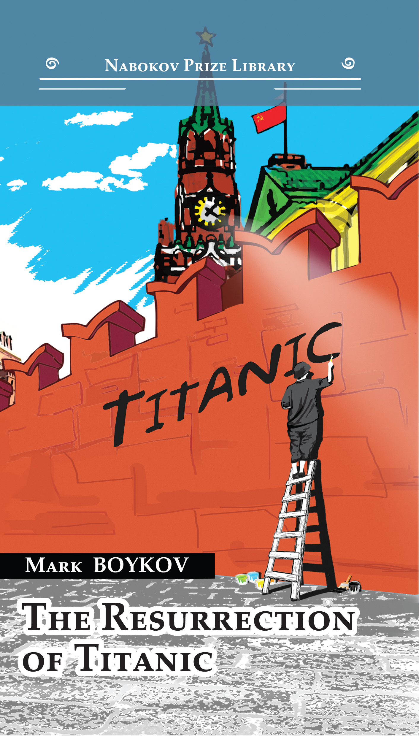 Марк Бойков The Resurrection of Titanic klein n no is not enough defeating the new shock politics