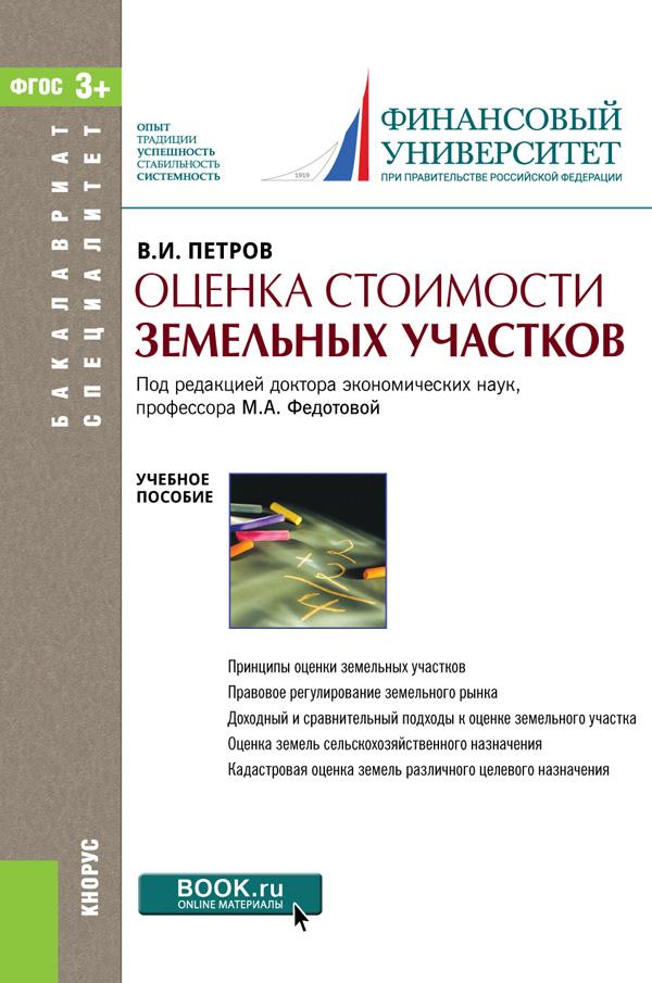 В. И. Петров Оценка стоимости земельных участков