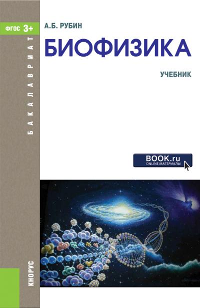 А. Б. Рубин Биофизика а б рубин биофизика комплект из 2 книг