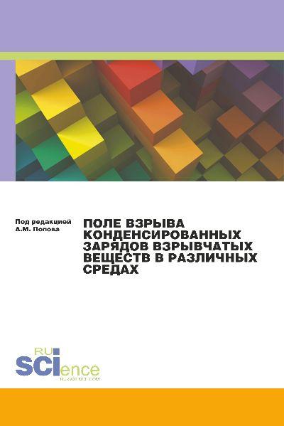 А. М. Попов Поле взрыва конденсированных зарядов взрывчатых веществ в различных средах