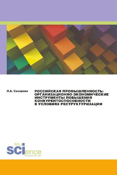 Л. Сахарова Российская промышленность: организационно-экономические инструменты повышения конкурентоспособности в условиях реструктуризации
