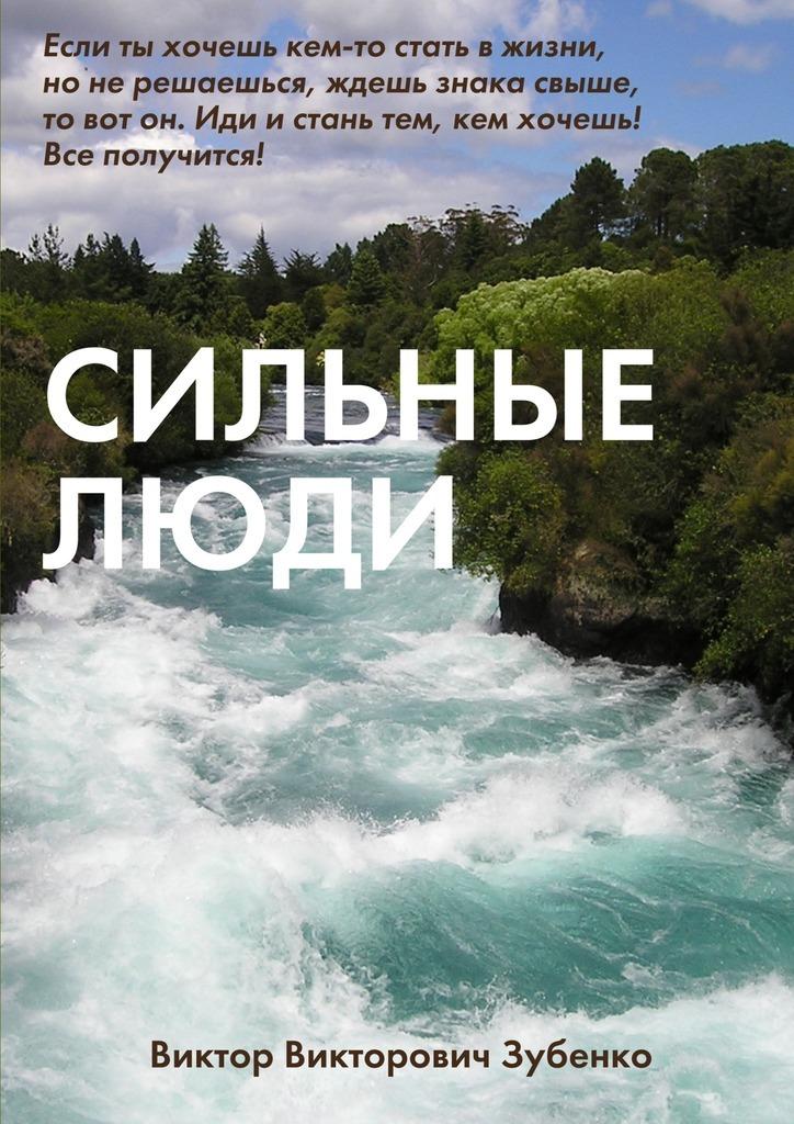 Виктор Викторович Зубенко Сильныелюди