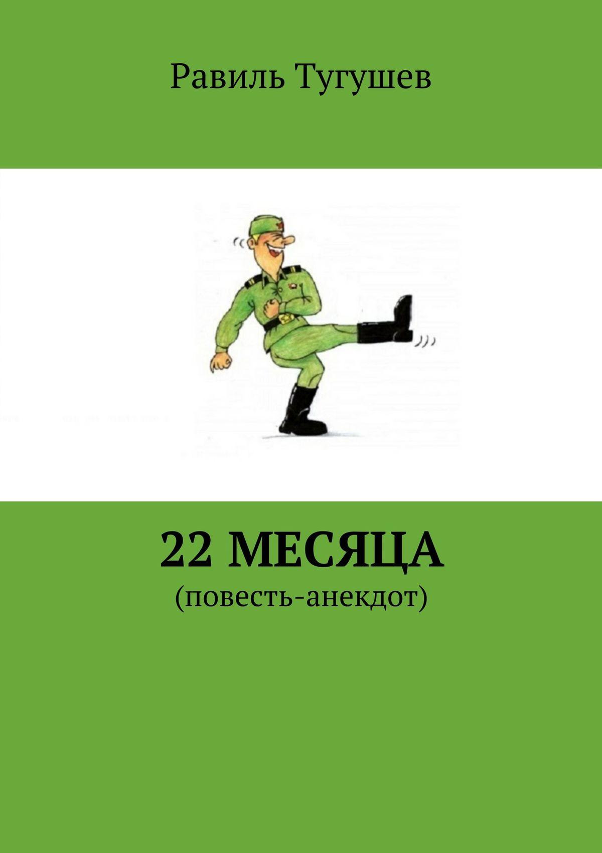 Равиль Тугушев 22месяца. Повесть-анекдот