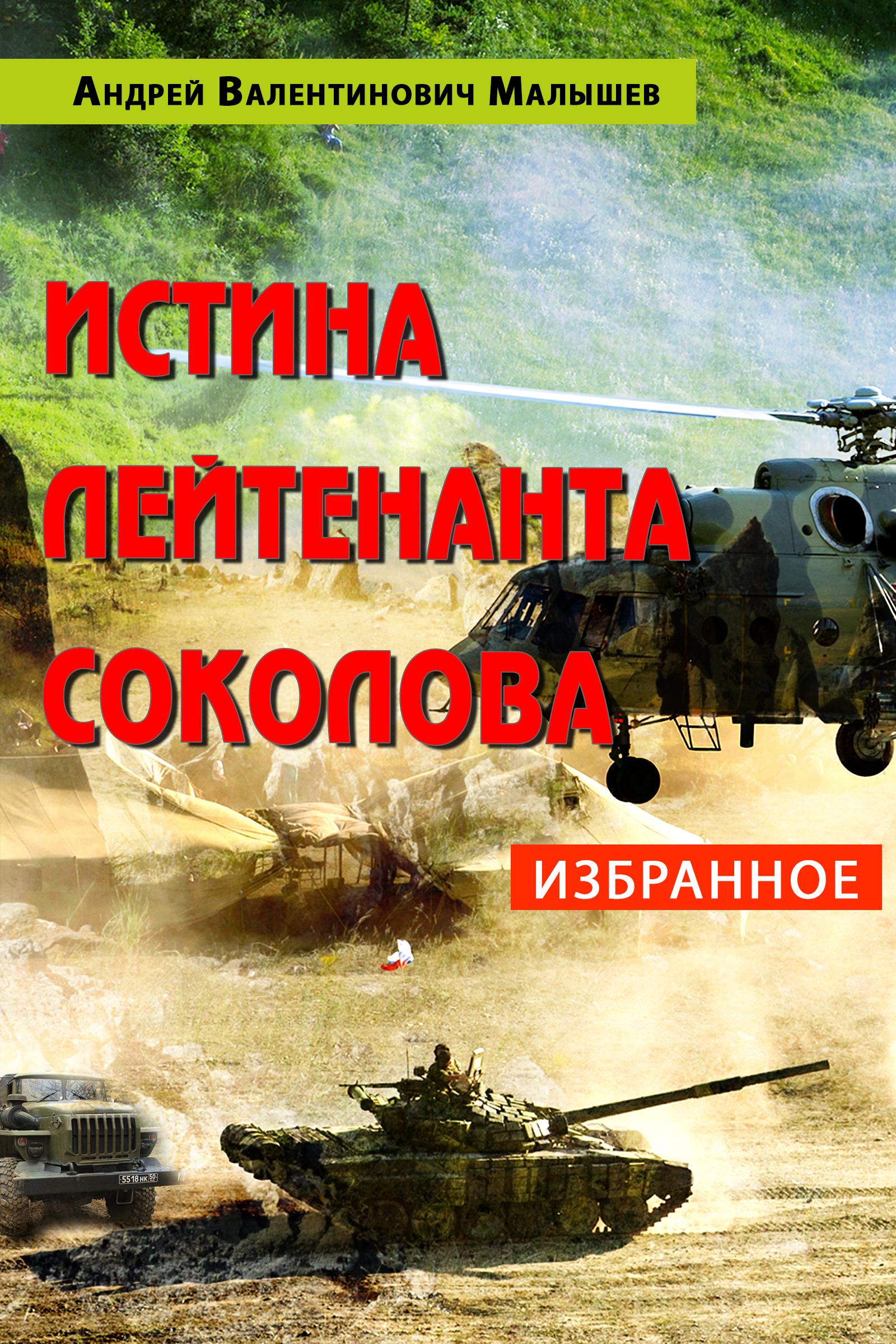 Андрей Малышев «Истина лейтенанта Соколова: Избранное»