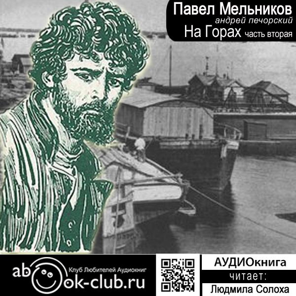 Павел Мельников-Печерский На горах. Часть 2