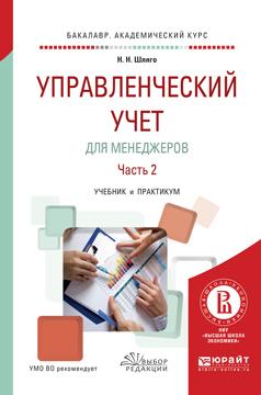 Наталия Никодимовна Шляго Управленческий учет для менеджеров в 2 ч. Часть 2. Учебник и практикум для академического бакалавриата
