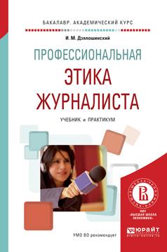 Иосиф Мордкович Дзялошинский Профессиональная этика журналиста. Учебник и практикум для академического бакалавриата цены