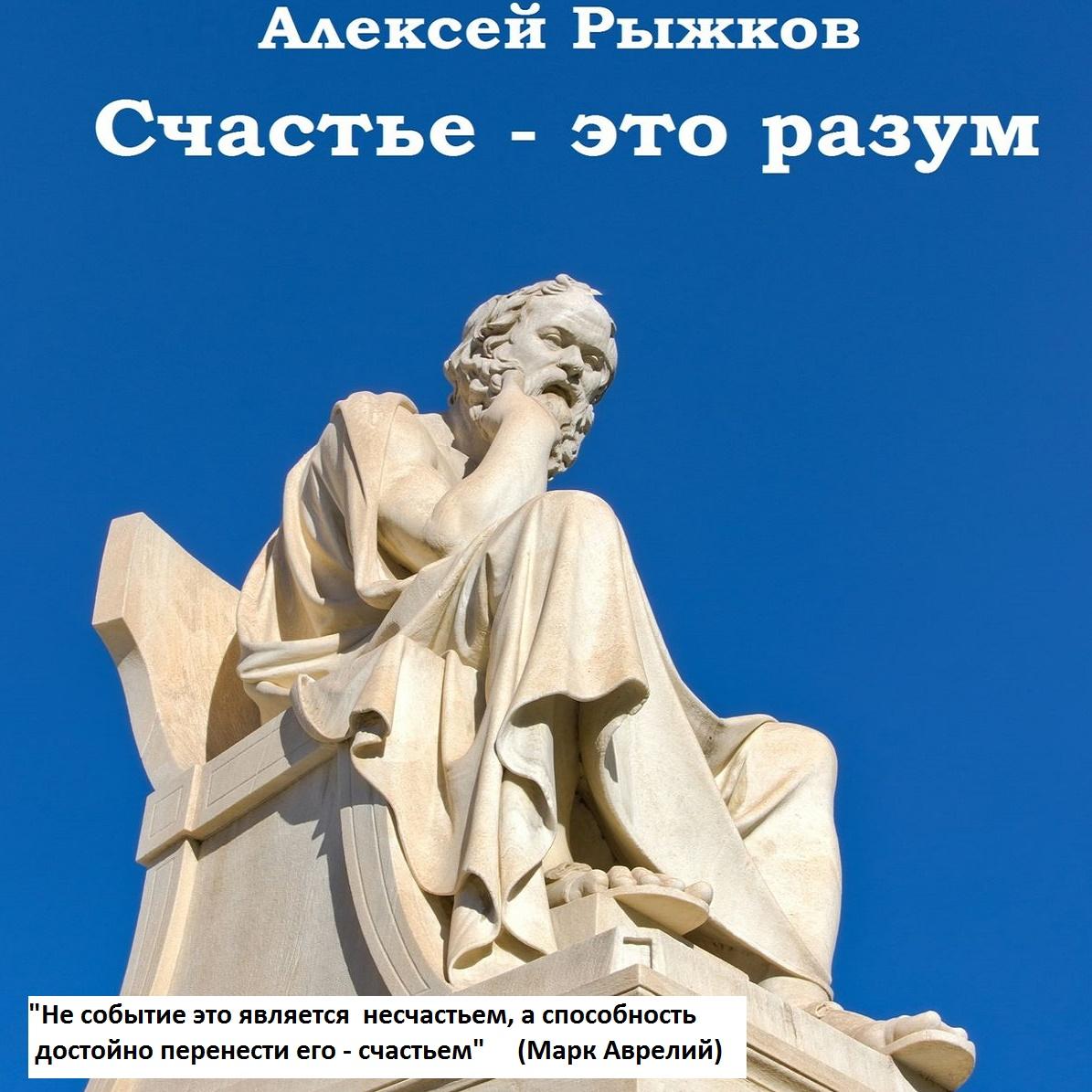 Алексей Рыжков Счастье– это разум смирнова г пить или не пить быть или не быть…