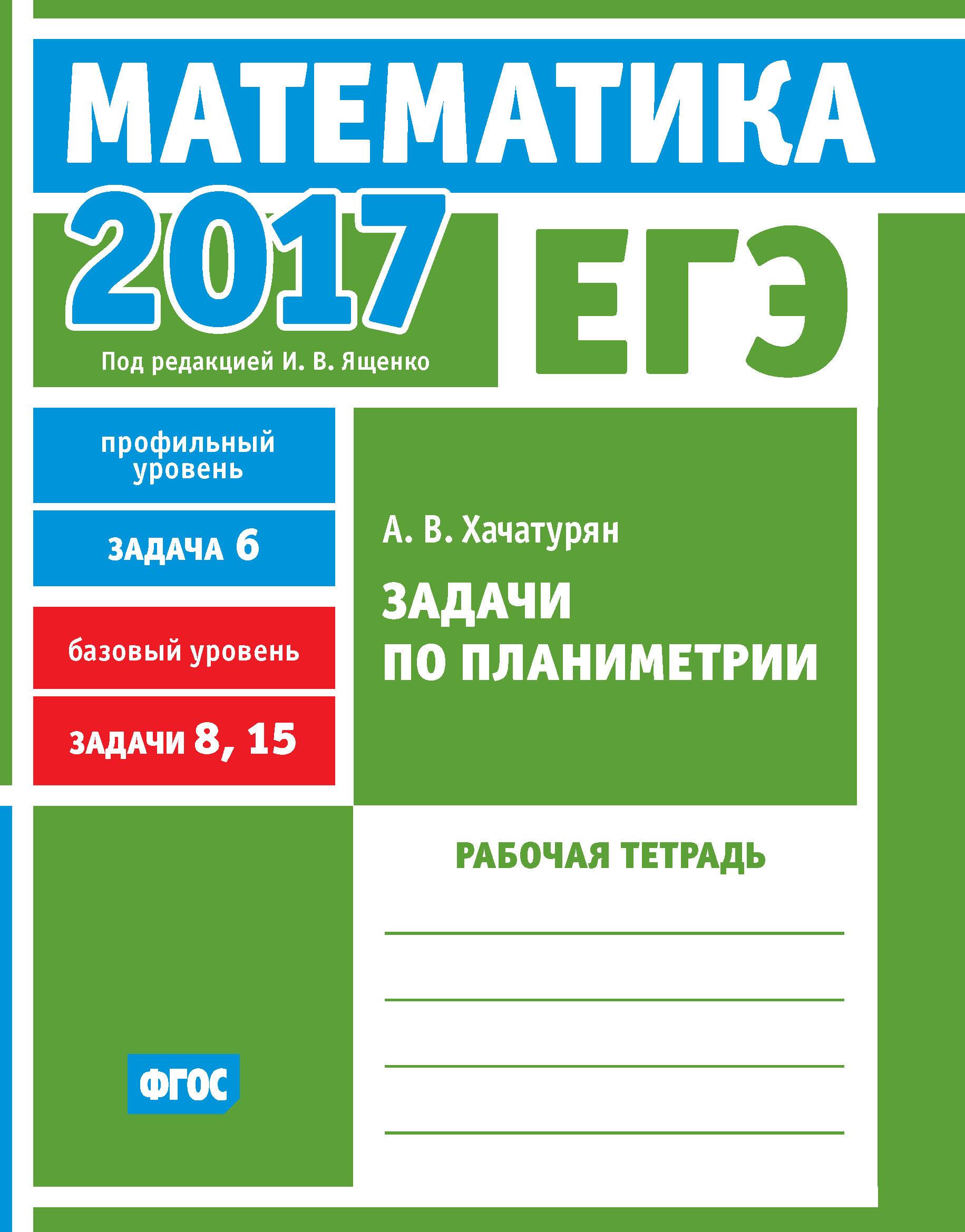 А. В. Хачатурян ЕГЭ 2017. Математика. Задачи по планиметрии. Задача 6 (профильный уровень). Задачи 8, 15 (базовый уровень). Рабочая тетрадь росмэн рабочая тетрадь учимся решать задачи