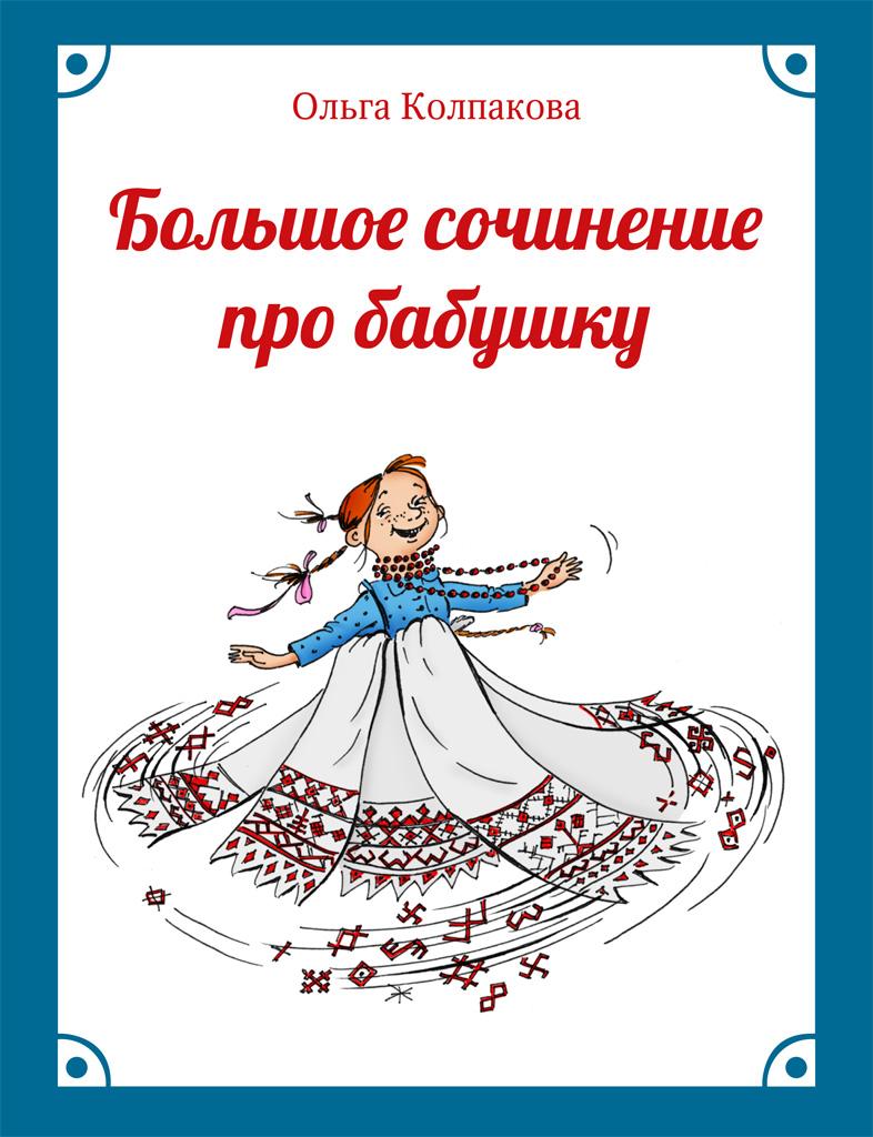 Ольга Колпакова Большое сочинение про бабушку