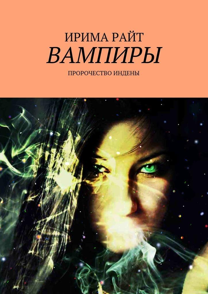Ирима Райт Вампиры. Пророчество Индены монтегю саммерс вампиры в верованиях и легендах