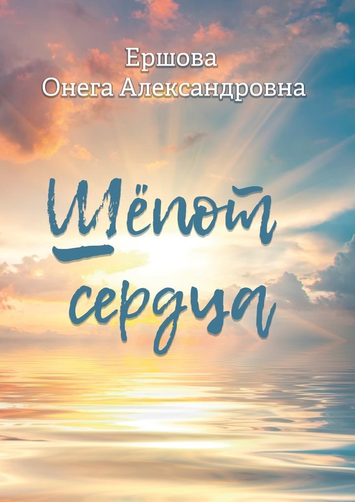 Онега Александровна Ершова Шёпот сердца алиса рекунова шёпот далёких морей