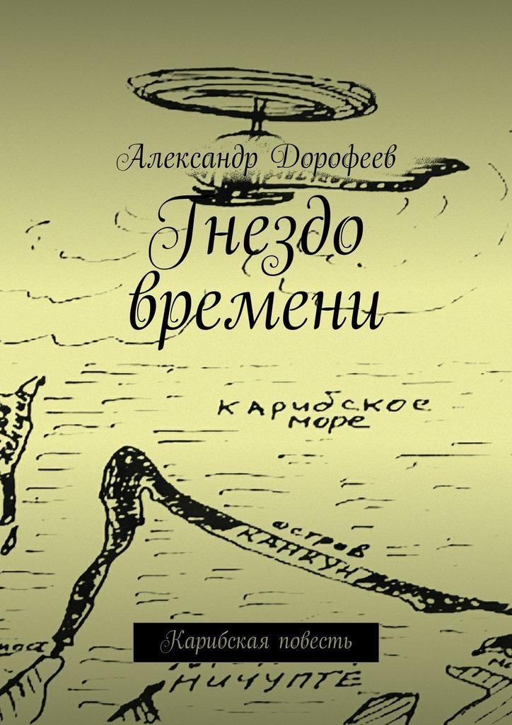 Александр Дорофеев Гнездо времени. Карибская повесть все цены