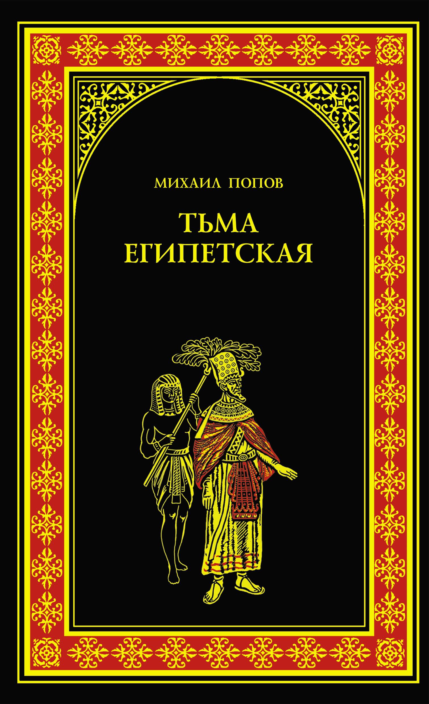Михаил Попов Тьма египетская цена