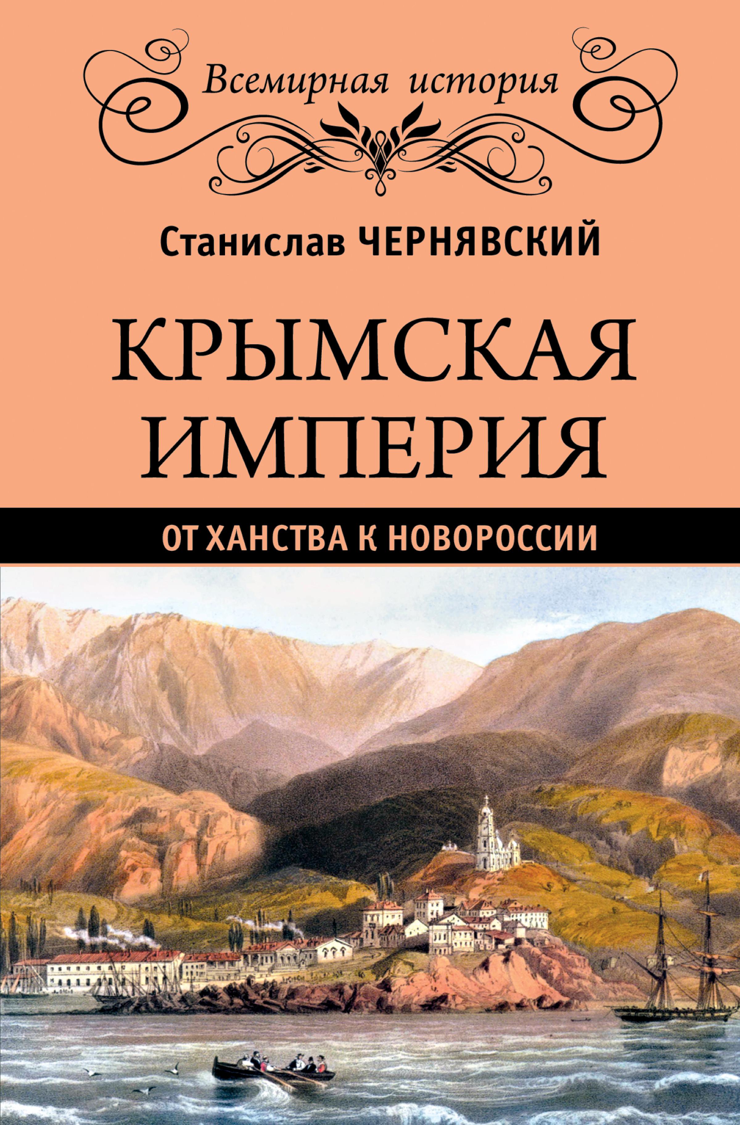 Станислав Чернявский Крымская империя. От ханства к Новороссии