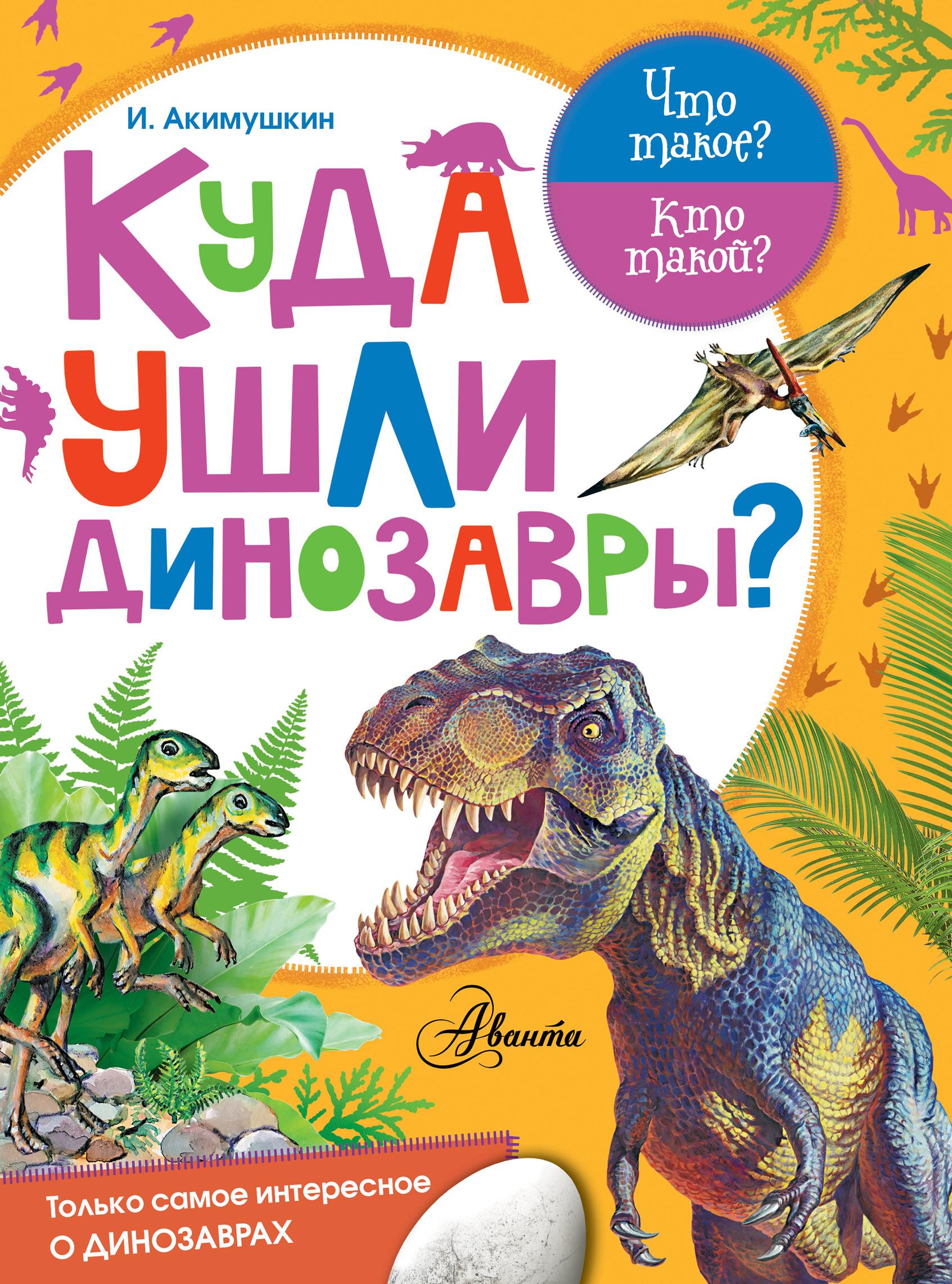 Игорь Акимушкин Куда ушли динозавры? родичи