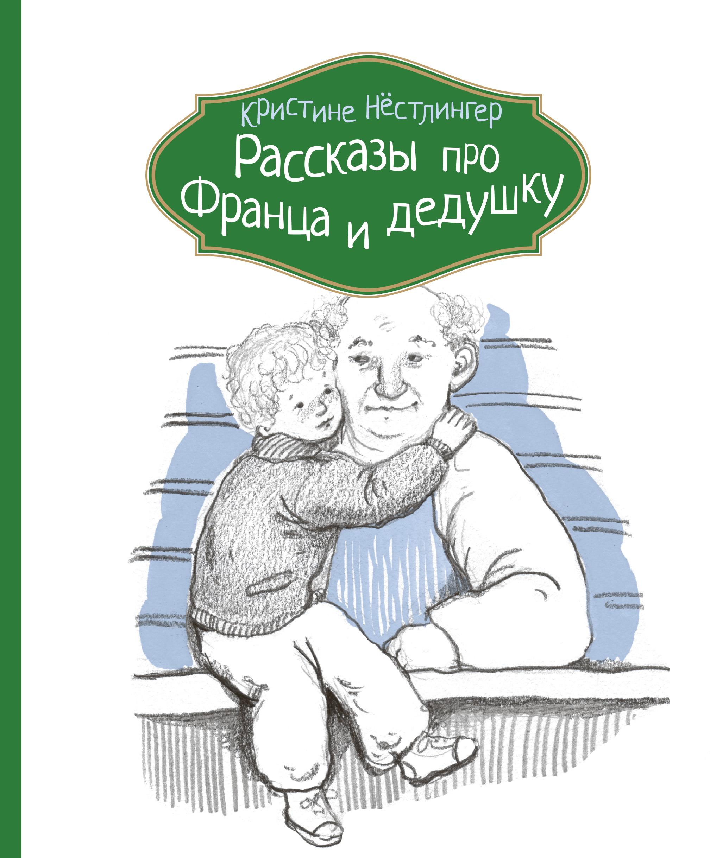Рассказы про Франца и дедушку ( Кристине Нёстлингер  )