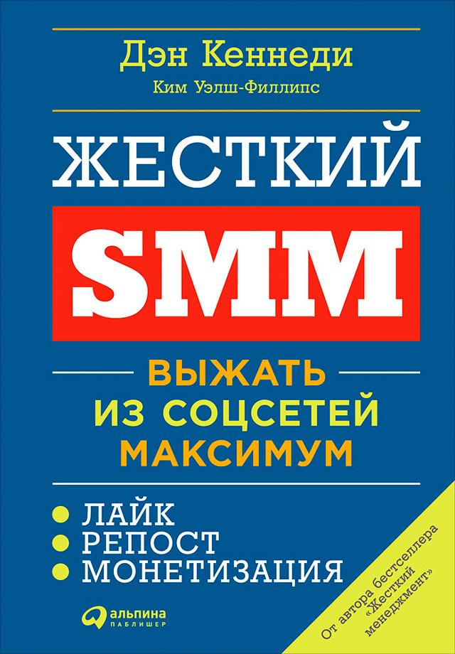 Ким Уэлш-Филлипс, Дэн Кеннеди «Жесткий SMM: Выжать из соцсетей максимум»