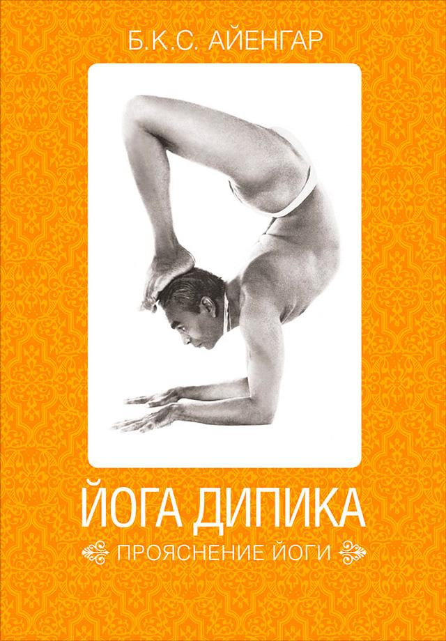 Б. К. С. Айенгар Йога Дипика: прояснение йоги айенгар б мое представление йоги
