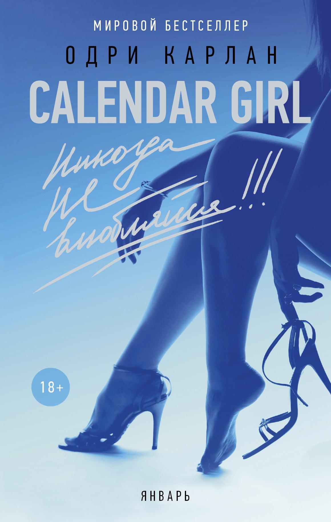 Одри Карлан Calendar Girl. Никогда не влюбляйся! Январь карлан о calendar girl никогда не влюбляйся