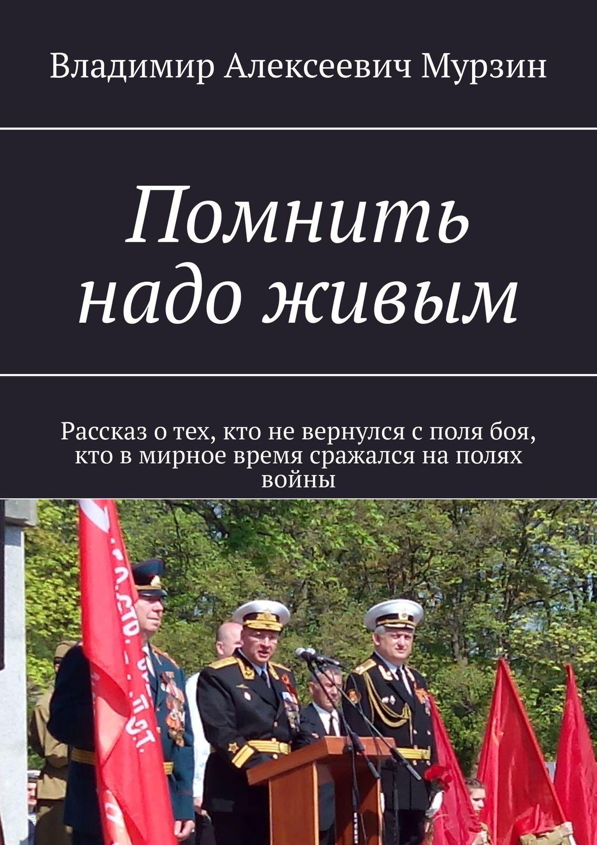 Владимир Алексееевич Мурзин Помнить надо живым владимир алексеевич мурзин всегда в строю живых