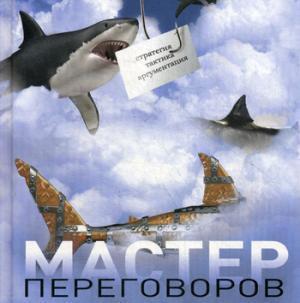 Светлана Резник Мастер переговоров александра козлова убеждение минные поля переговоров