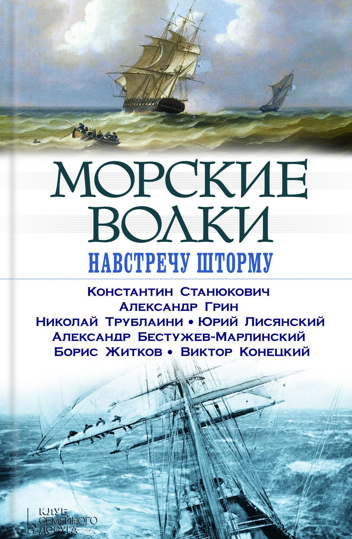 Александр Грин Морские волки. Навстречу шторму (сборник) александр грин в снегу