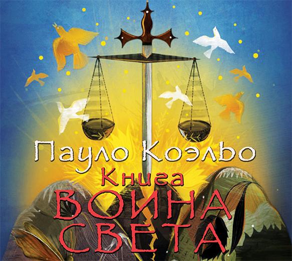 Пауло Коэльо Книга воина света