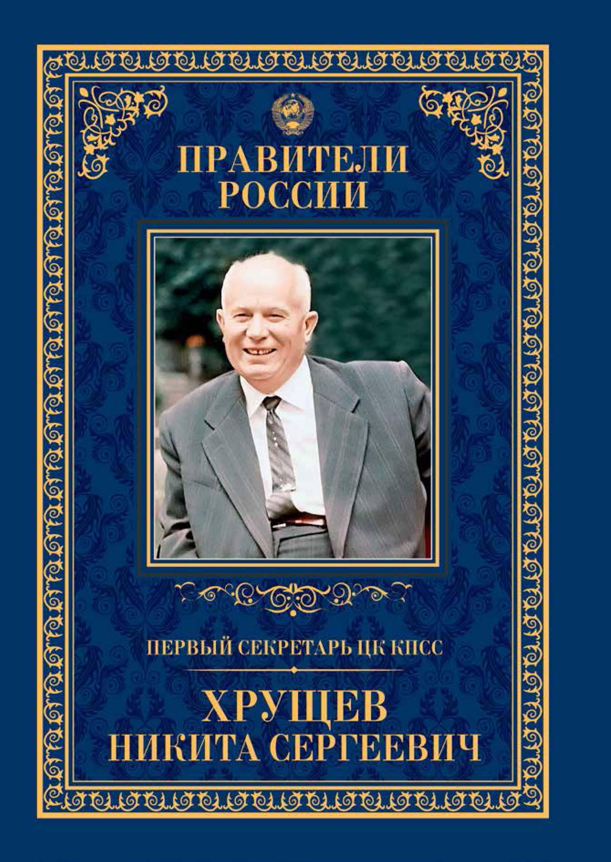 Первый секретарь ЦК КПСС Никита Сергеевич Хрущёв