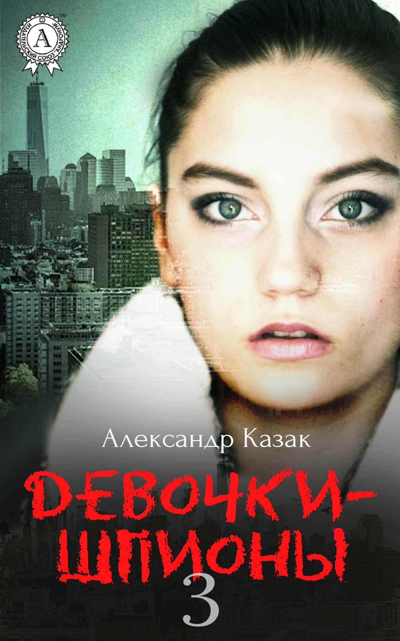 Александр Казак Девочки-шпионы – 3