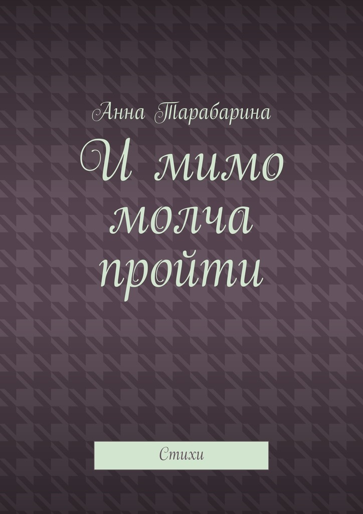 Анна Тарабарина Имимо молча пройти. Стихи андрей ares colossus чиникин книга первая стихи
