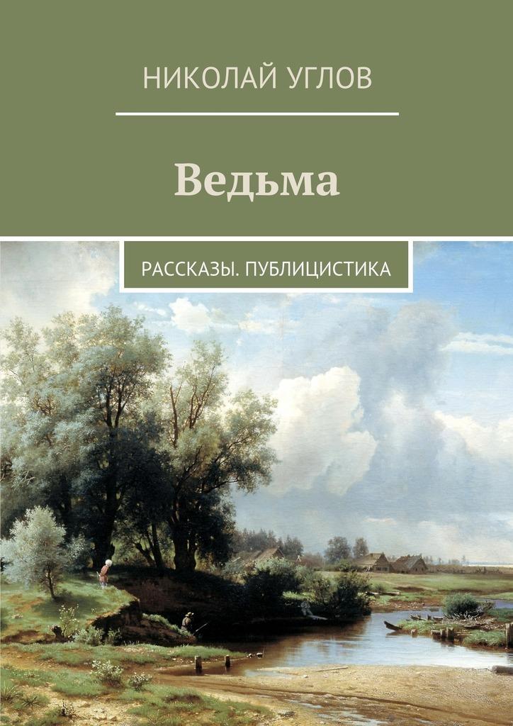 Николай Углов Ведьма. Рассказы. Публицистика николай углов путинизм в