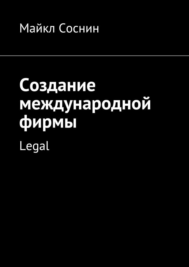 Майкл Соснин Создание международной фирмы. Legal