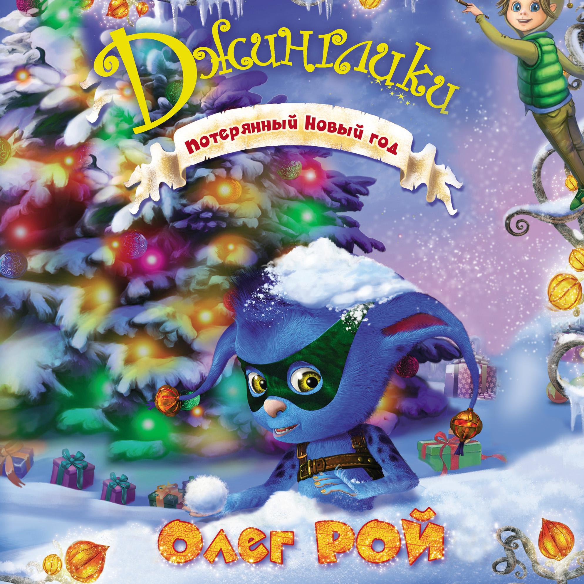 Олег Рой Потерянный Новый год ирина арефьева что за праздник новый год