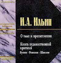 Иван Ильин О тьме и просветлении ильин иван александрович о противлении злу силою