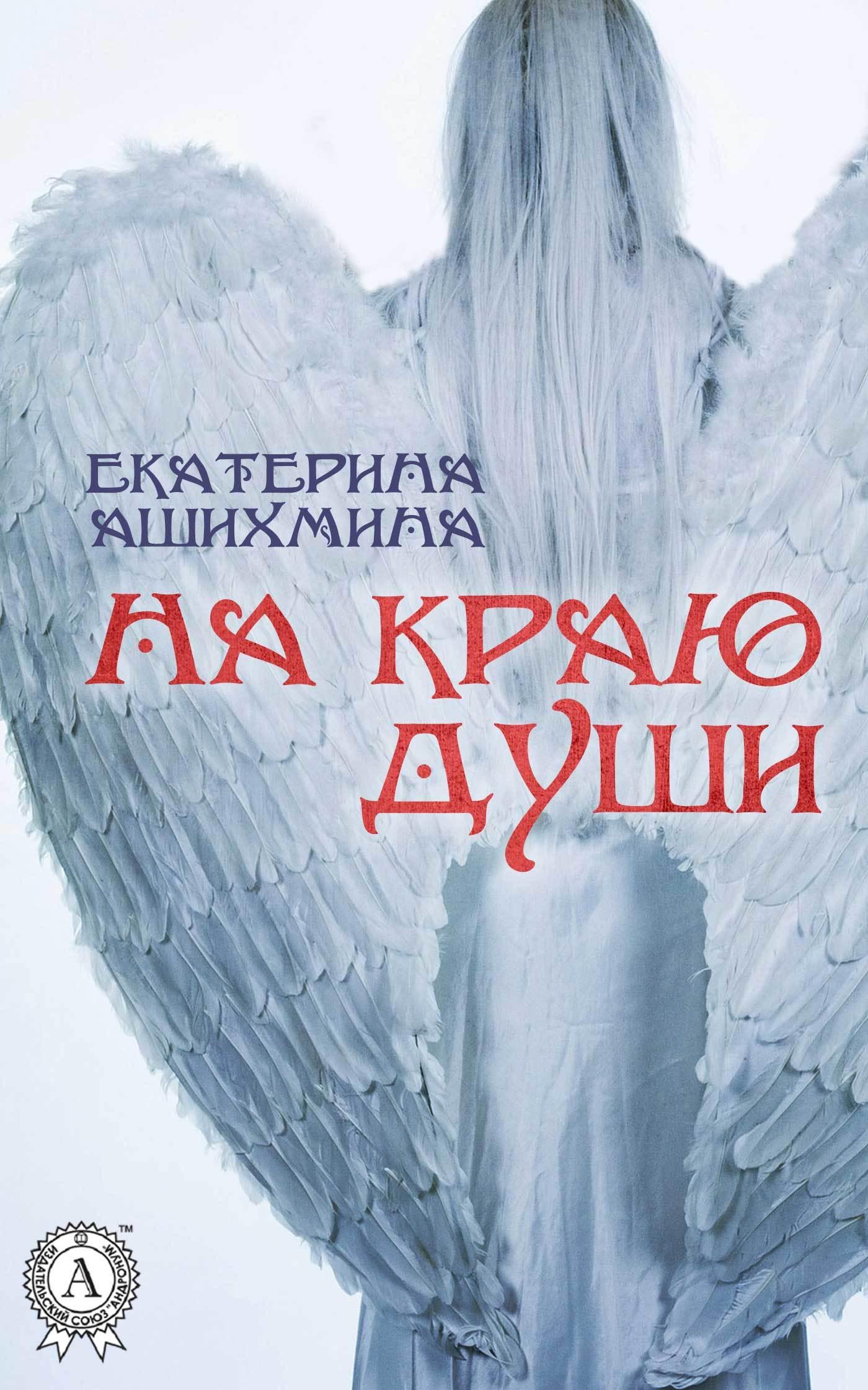 Екатерина Ашихмина На краю души artspace пенал косметичка artspace floral