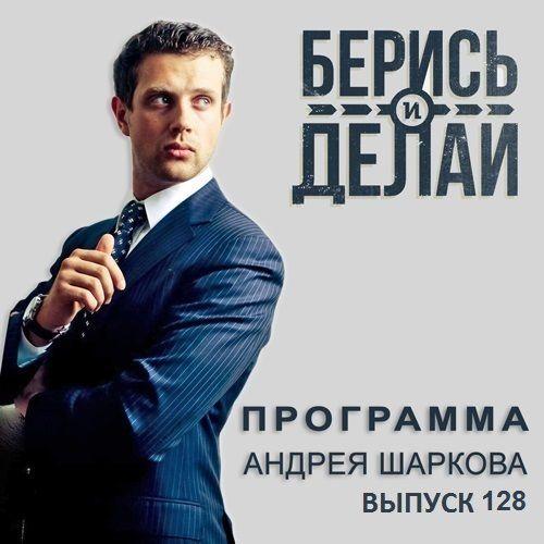 Андрей Шарков Я больше не сотрудник! Теперь я бизнесмен! андрей шарков о недобросовестных компаниях