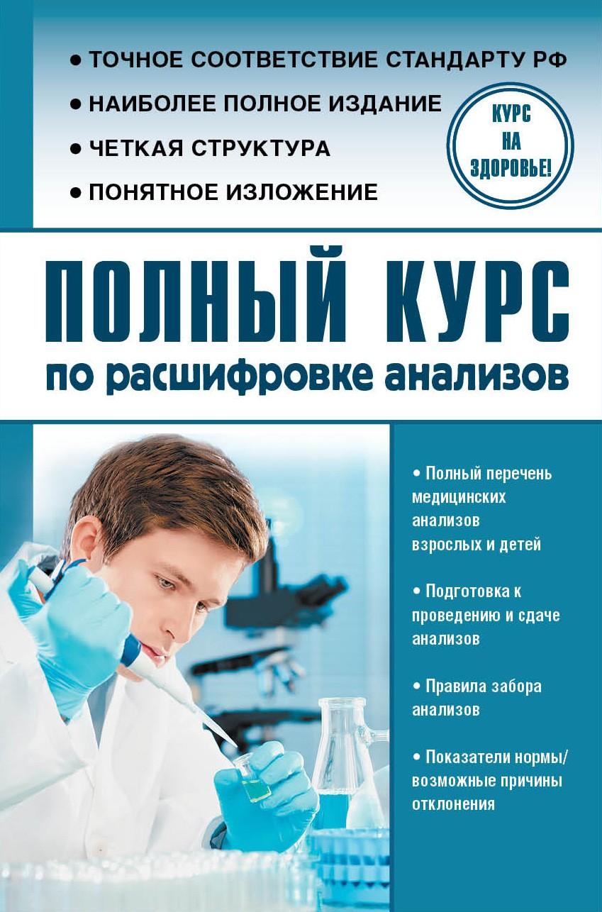 Людмила Лазарева Полный курс по расшифровке анализов