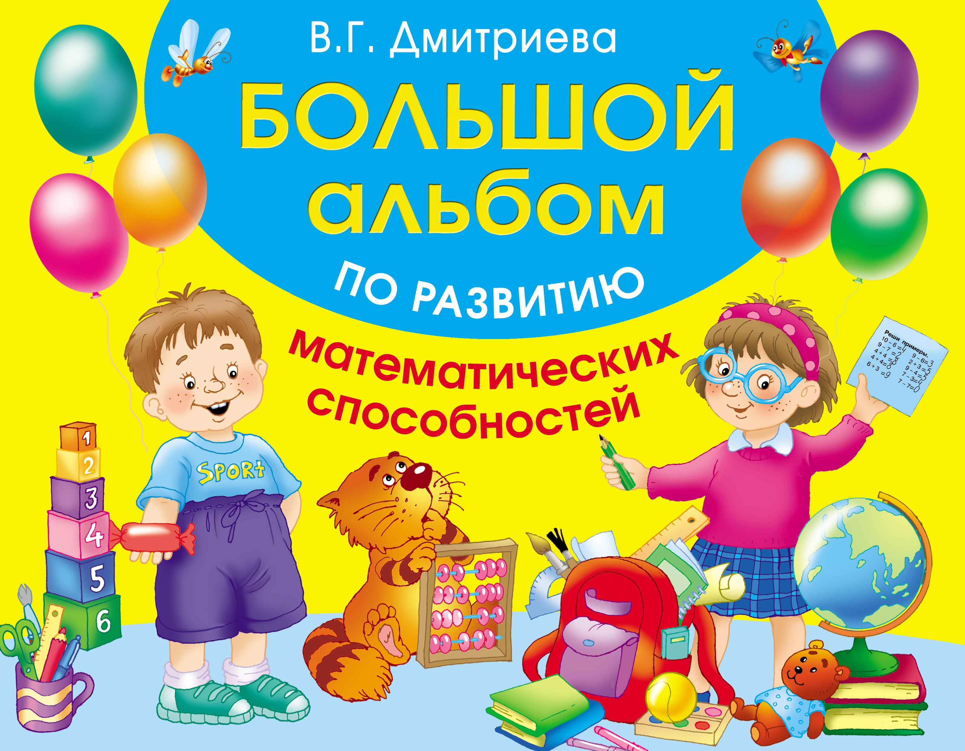 В. Г. Дмитриева Большой альбом по развитию математических способностей альбом по развитию математических способностей