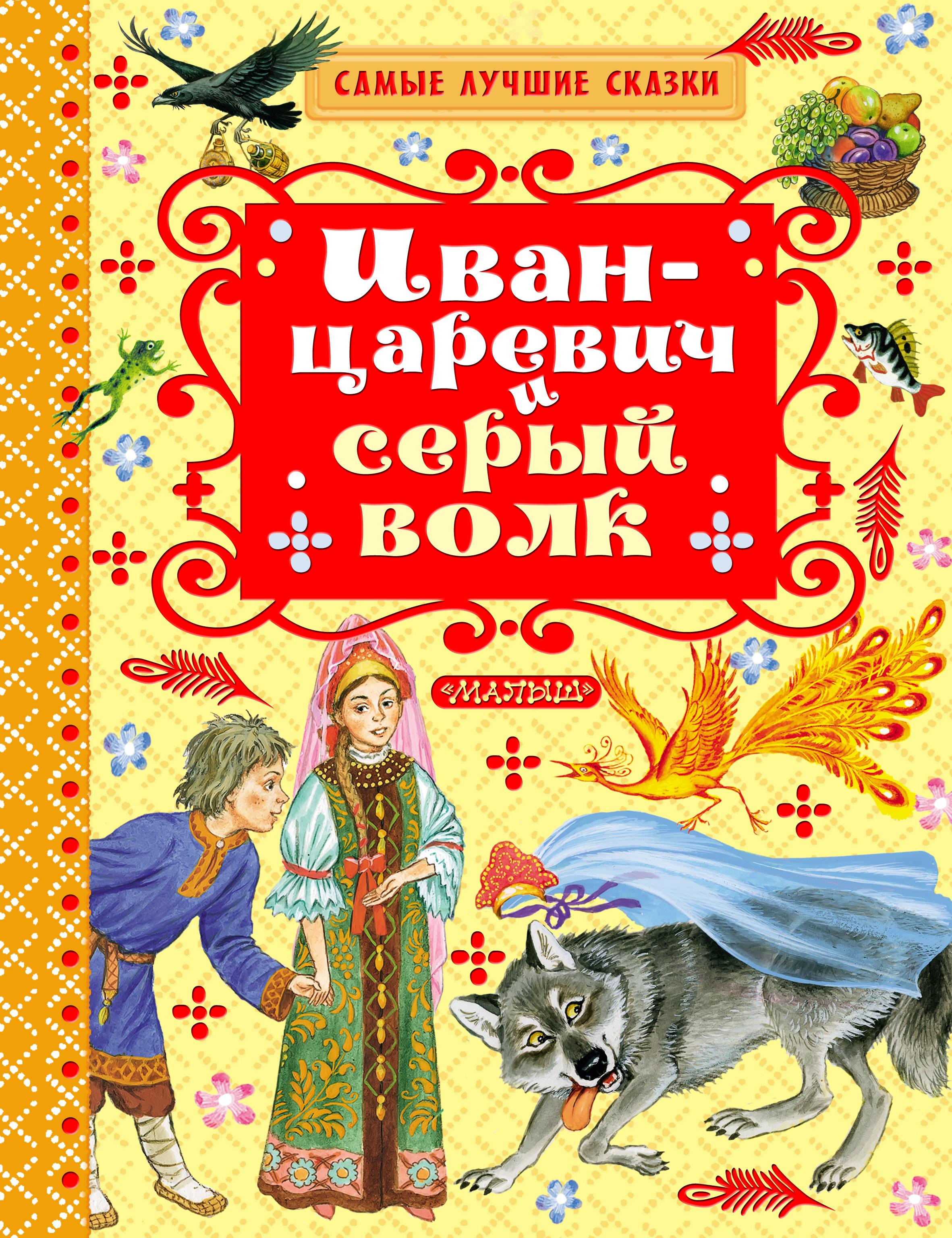 Отсутствует Иван-царевич и серый волк (сборник) а н толстой иван царевич и серый волк